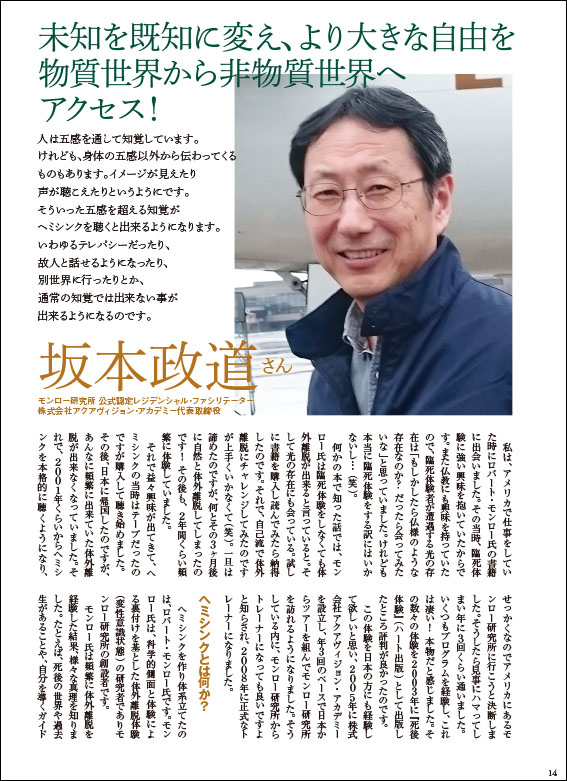 I.H.M. WORLD 2018年9月号坂本政道