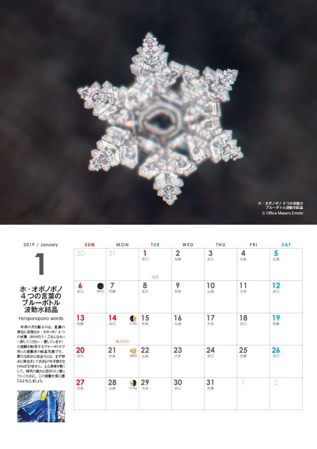 2019年結晶カレンダー