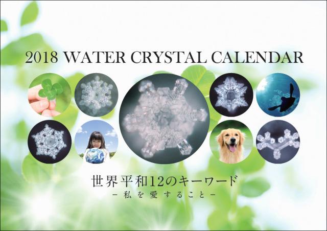2018年結晶カレンダー