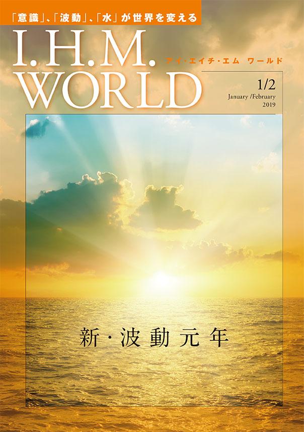 I.H.M. WORLD 2019年1・2月合併号