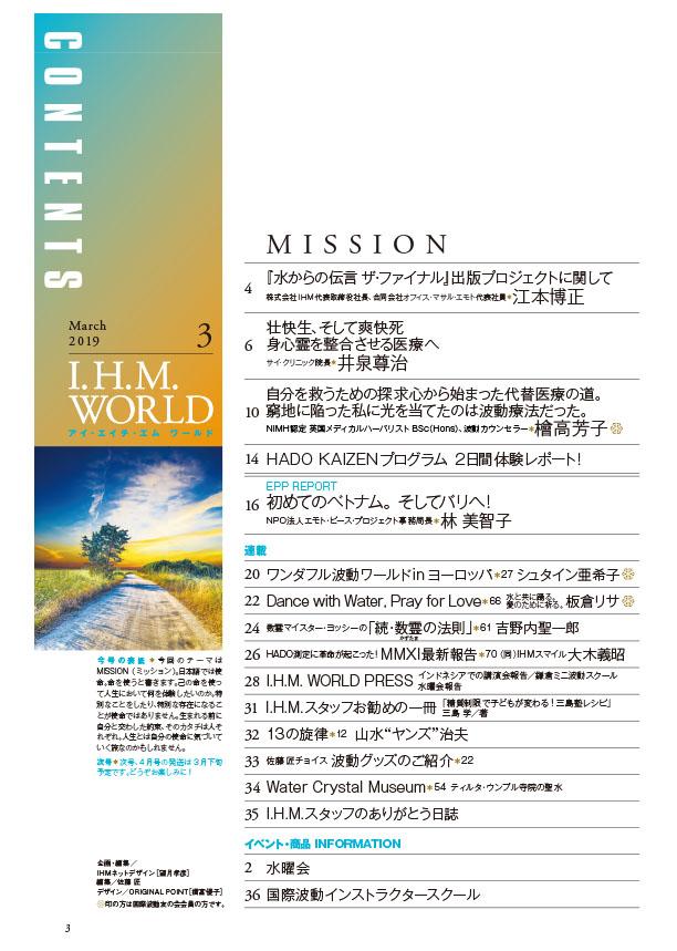I.H.M. WORLD 2019年3月号目次