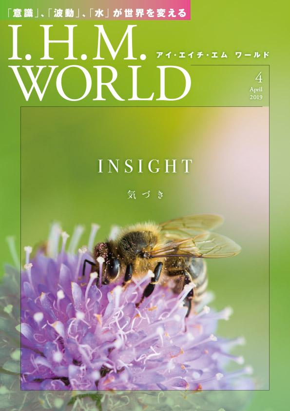 I.H.M. WORLD 2019年4月表紙