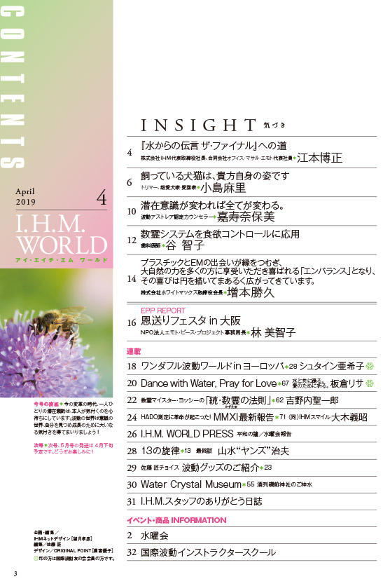 I.H.M. WORLD 2019年4月目次
