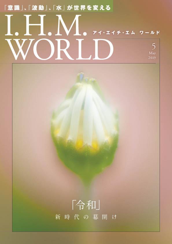 I.H.M. WORLD 2019年5月