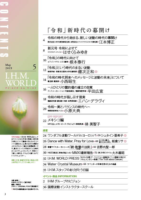 I.H.M. WORLD 2019年5月 目次