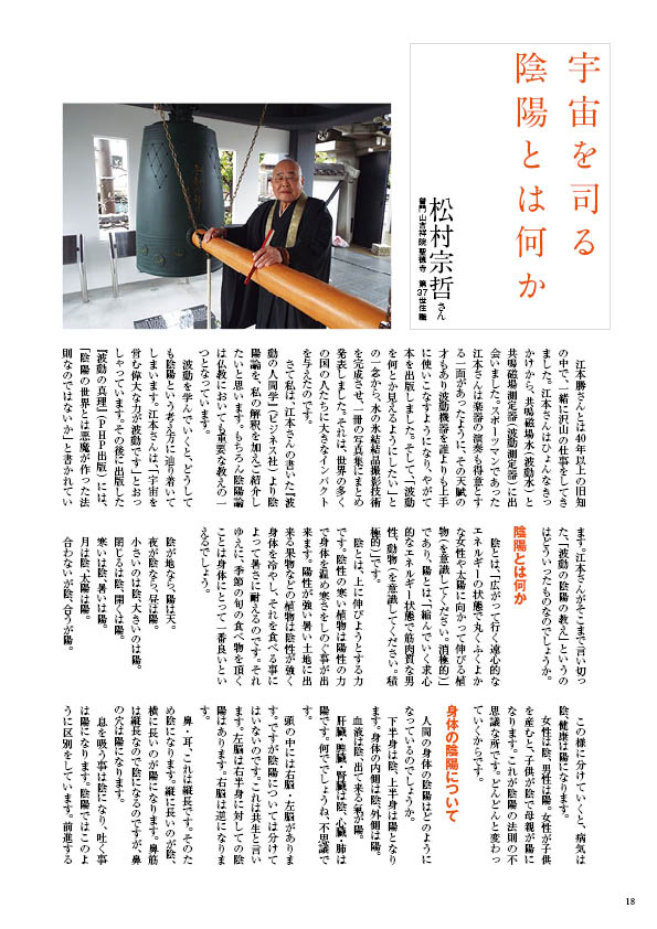 共鳴磁場2019年6月号松村和尚