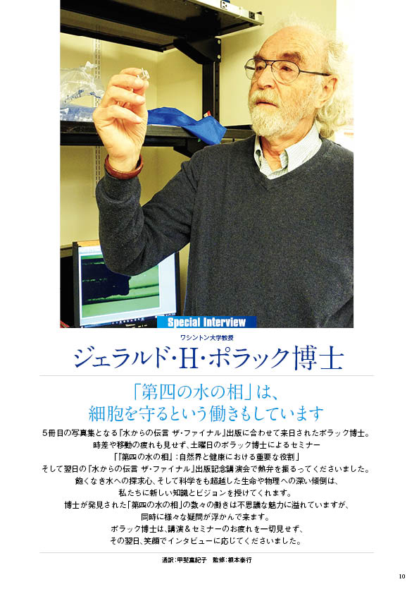 『共鳴磁場』1・2月合併号ポラック博士インタビュー