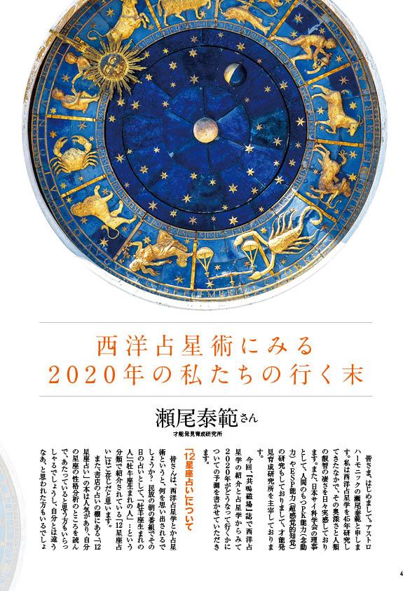 『共鳴磁場』2020年3月号瀬尾