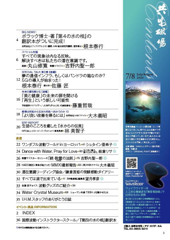 共鳴磁場 2020年7・8月合併号 目次