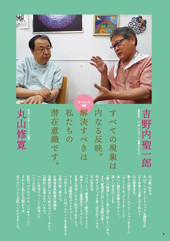 共鳴磁場 2020年7・8月合併号 丸山・吉野内