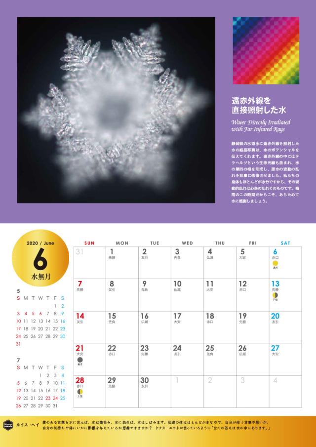 2020年度水の結晶カレンダー
