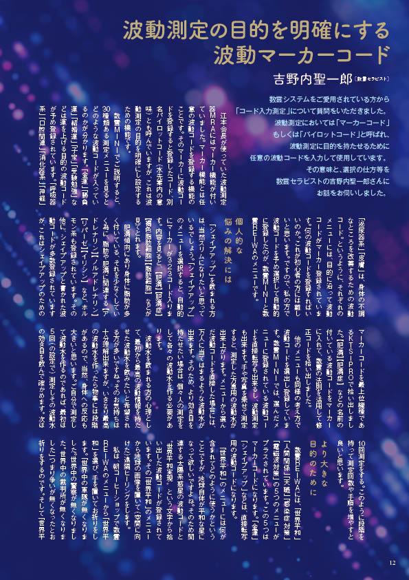 共鳴磁場 2021年1・2月合併号 吉野内