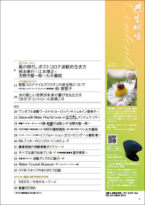 共鳴磁場 2021年4月号目次ページ