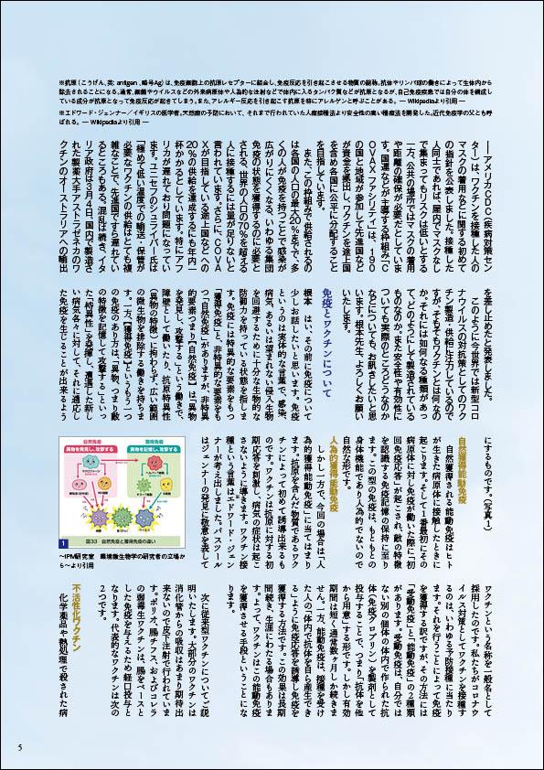 共鳴磁場 2021年4月号記事2