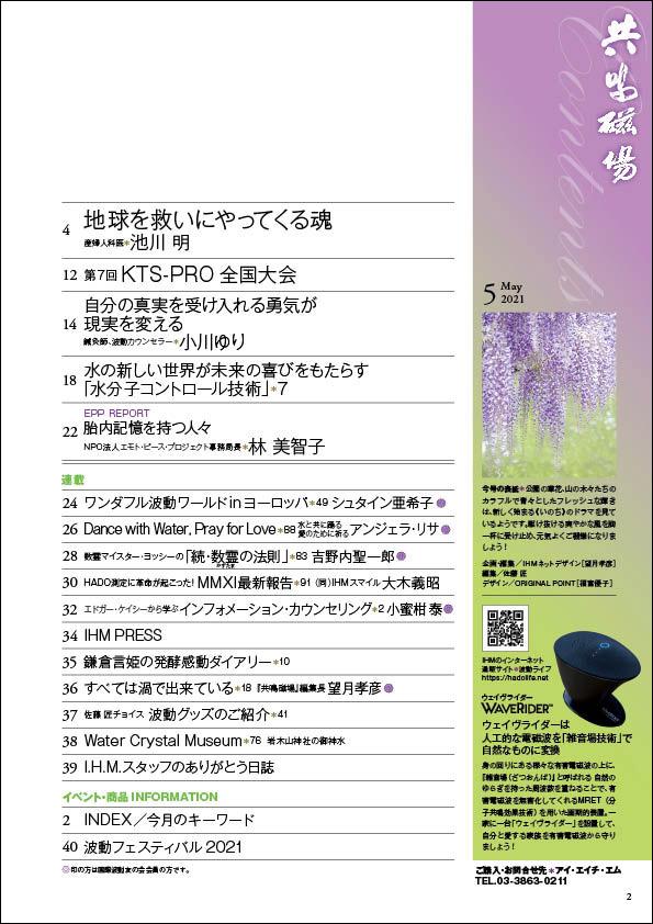 共鳴磁場 2021年5月号目次ページ
