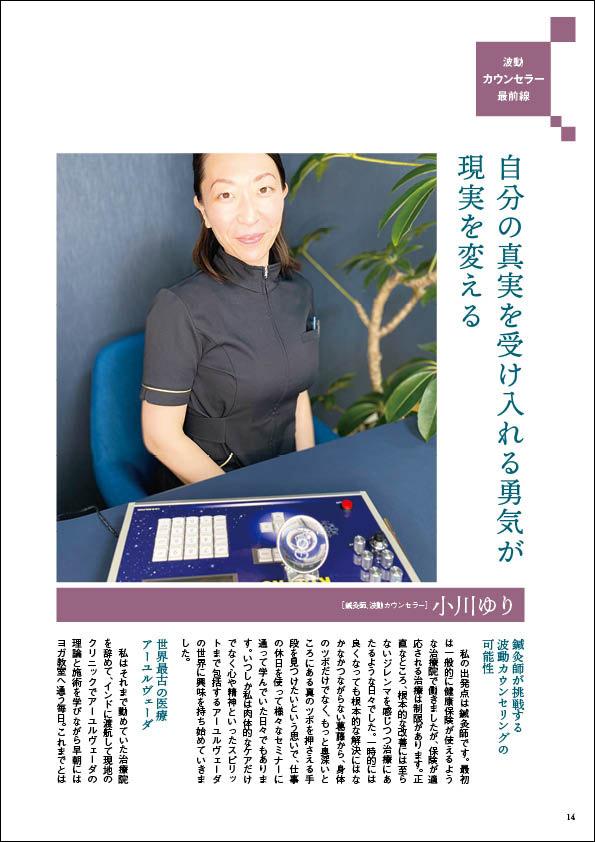 共鳴磁場 2021年5月号小川ゆりさん