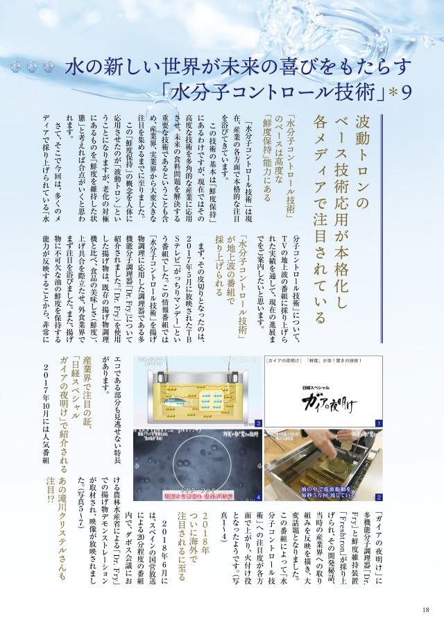 共鳴磁場 2021年7・8月合併号 波動トロン