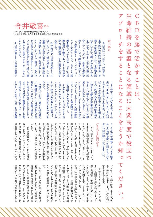 共鳴磁場 2021年7・8月合併号 CBD今井先生
