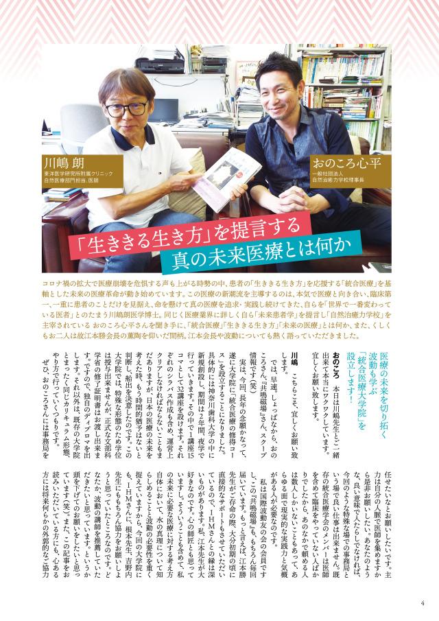 共鳴磁場 2021年7・8月合併号 川島先生×おのころ心平