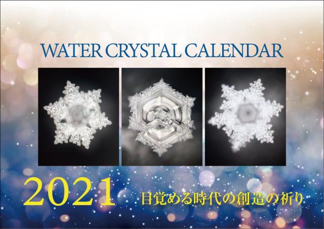 2021年度版 水の結晶カレンダー