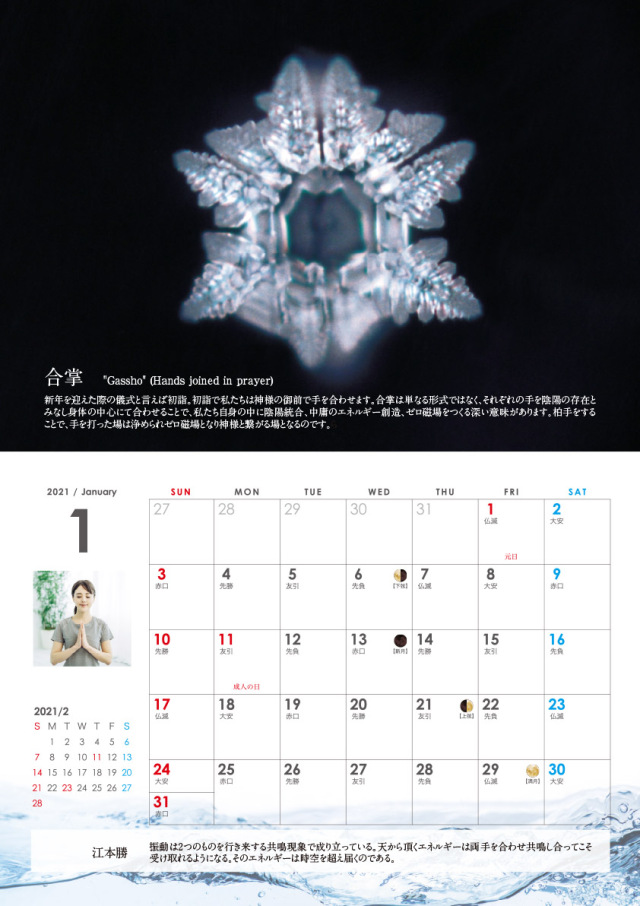 2021結晶カレンダー表1月