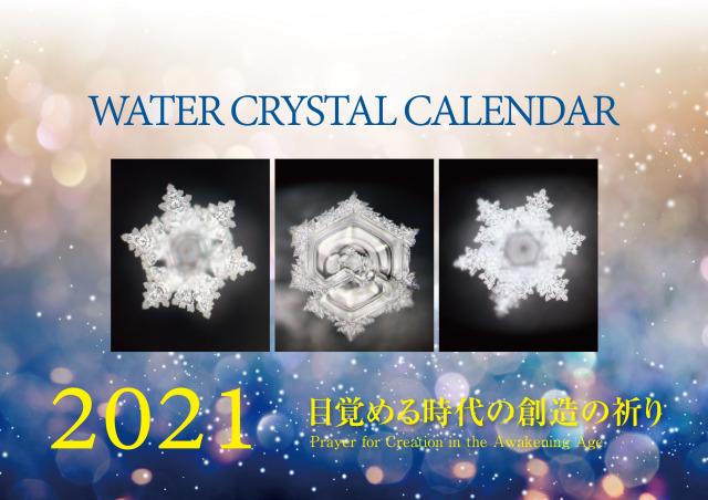2021結晶カレンダー表紙