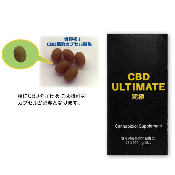 CBDアルティメット