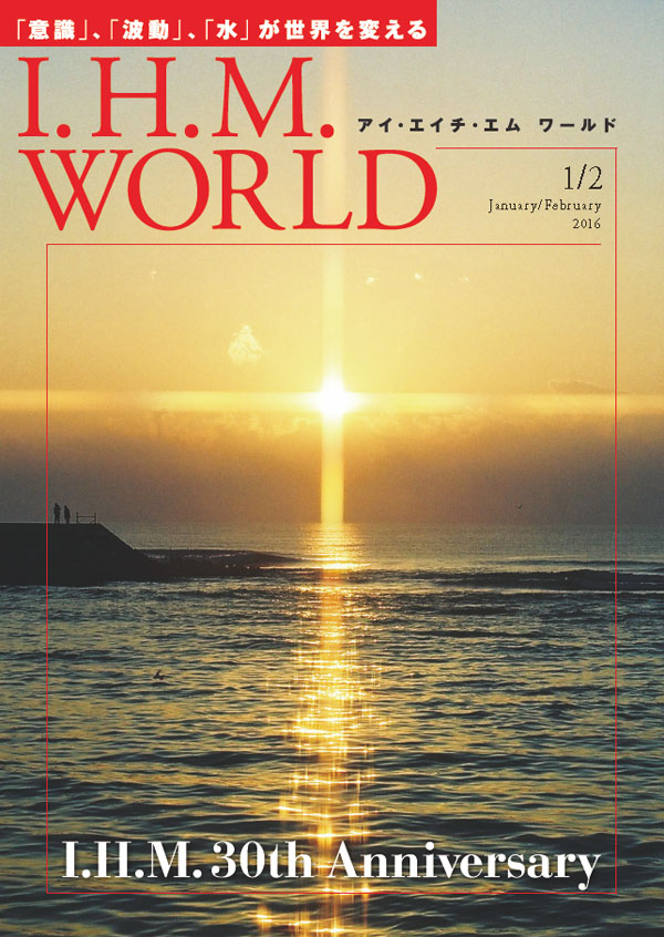 I.H.M. WORLD 2016年1・2月合併号