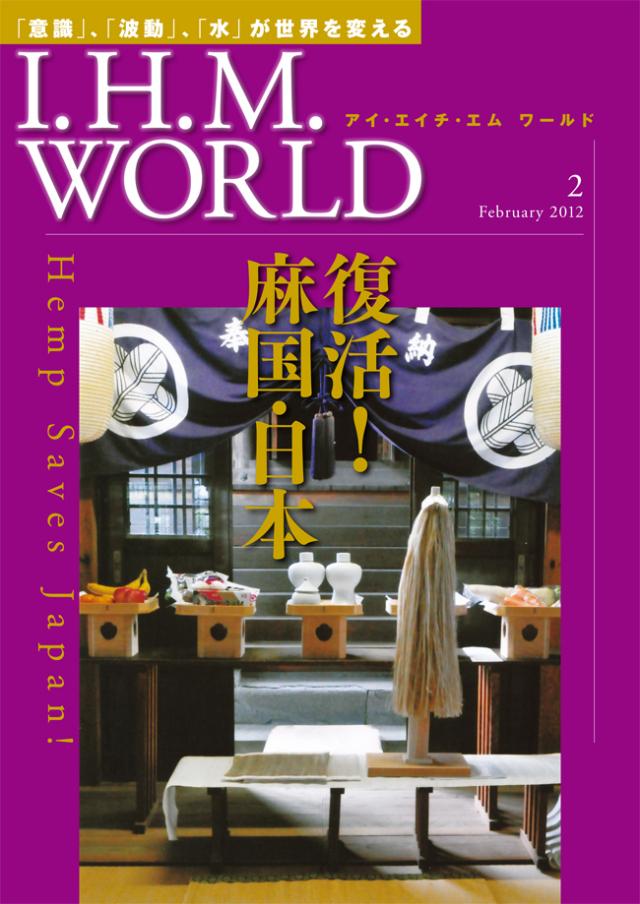 機関誌IHMWORLD≪2012年2月号≫