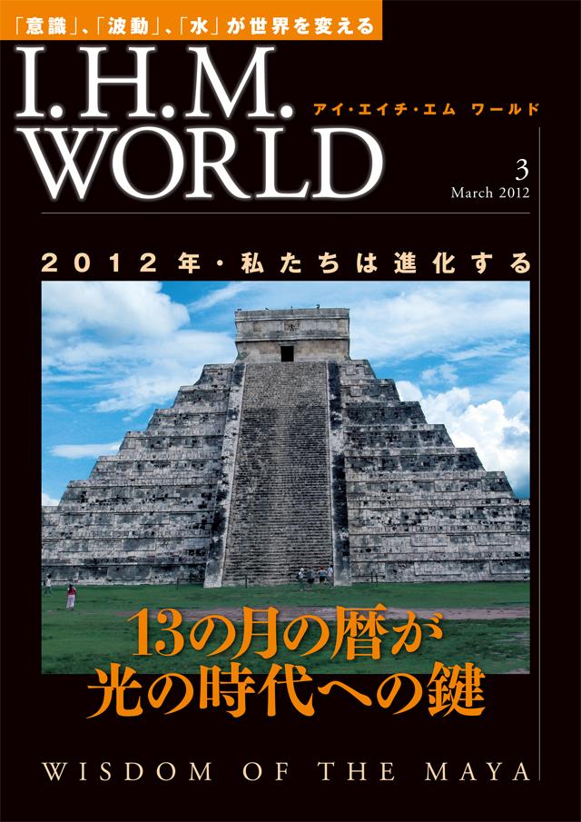 機関誌IHMWORLD≪2012年3月号≫