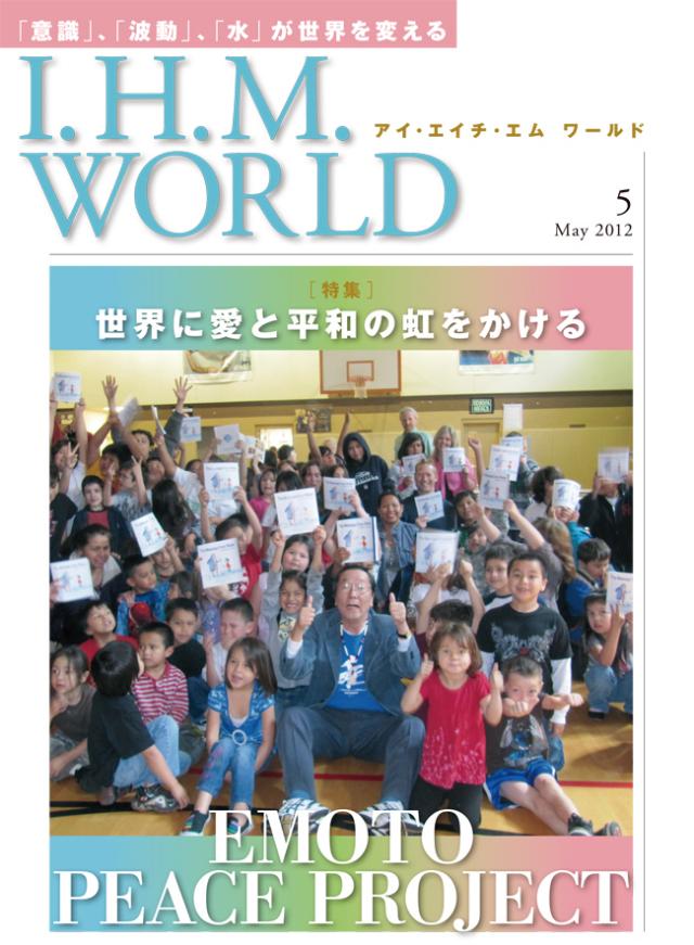 機関誌IHMWORLD≪2012年5月号≫