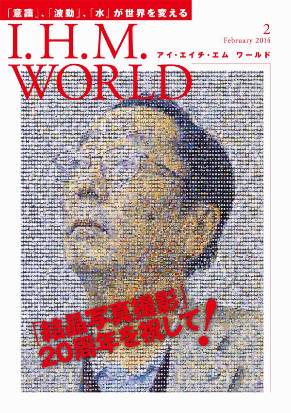 機関誌IHMWORLD≪2014年02月号≫