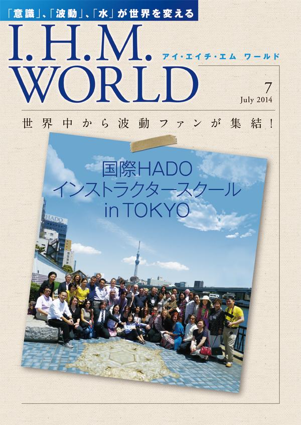 機関誌IHMWORLD≪2014年07月号≫