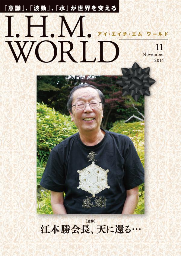 機関誌IHMWORLD≪2014年11月号≫
