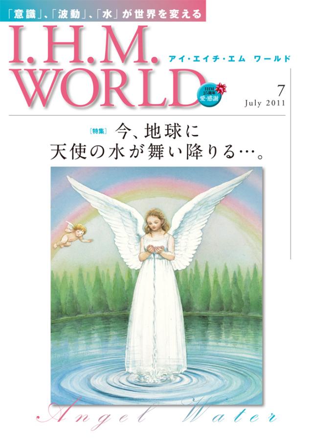 機関誌IHMWORLD≪2011年7月号≫