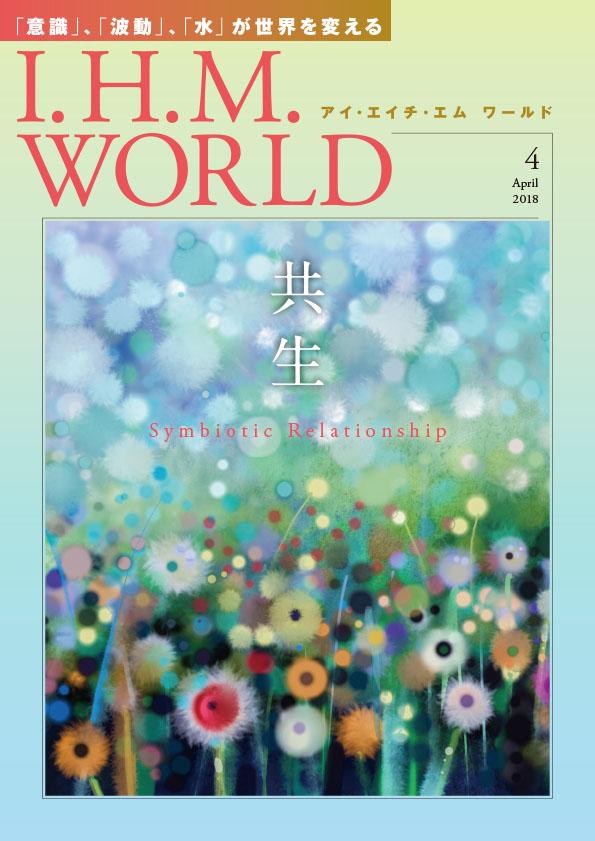 I.H.M. WORLD 2018年4月号