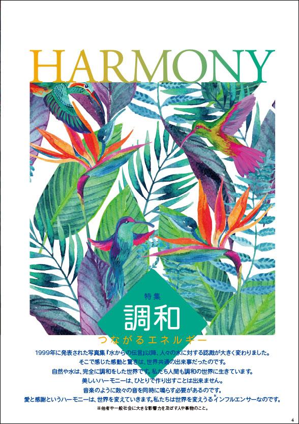 I.H.M. WORLD 2018年5月号