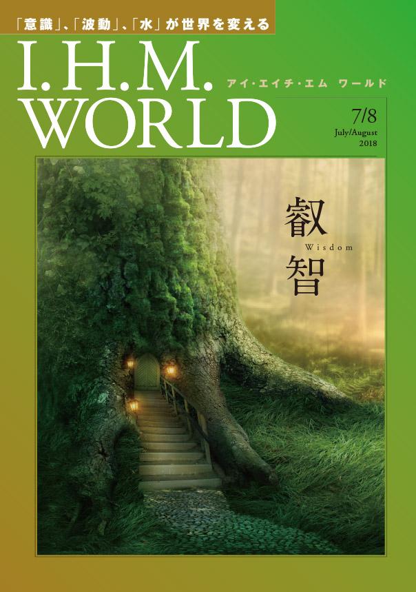I.H.M. WORLD 2018年7・8月合併号