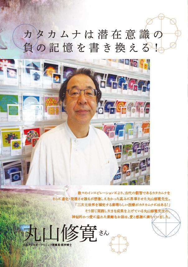 I.H.M. WORLD 2018年7・8月合併号丸山修寛