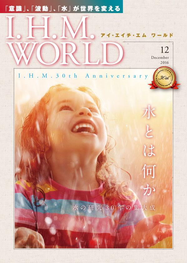 I.H.M. WORLD 2016年12月号