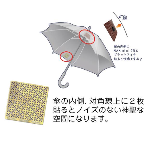 電磁波ブロッカーMAXmini5G傘