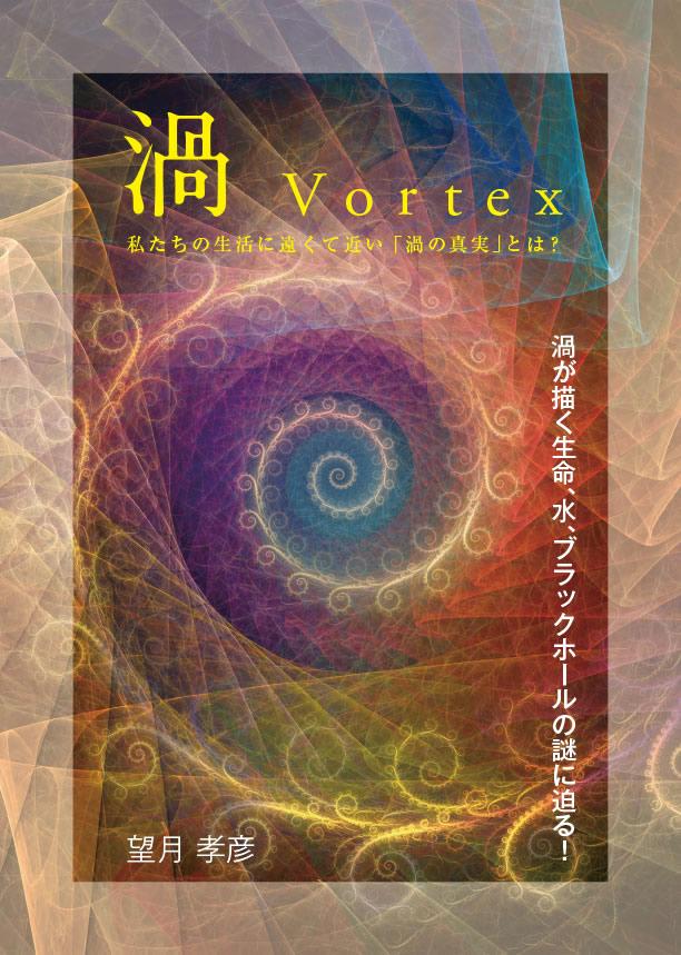 書籍 「渦 Vortex」 生命、水、ブラックホールの謎に迫る!