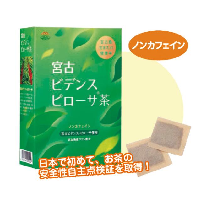 宮古ビデンス ピローサ茶