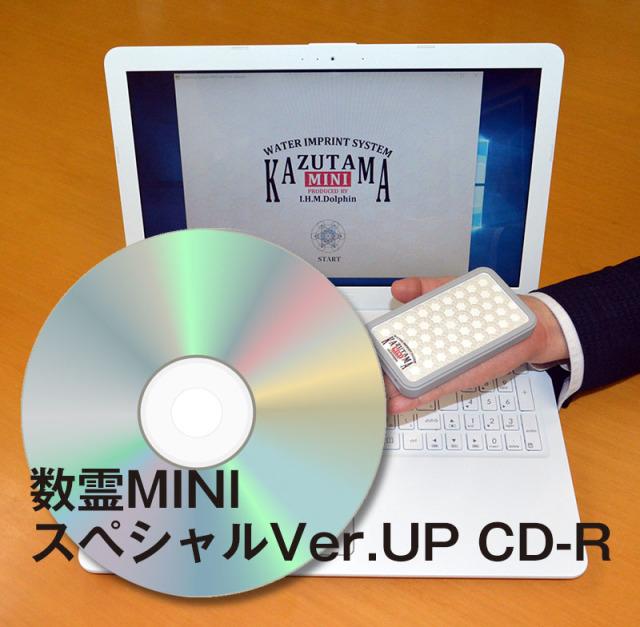 数霊MINI スペシャルバージョンアップCD-R