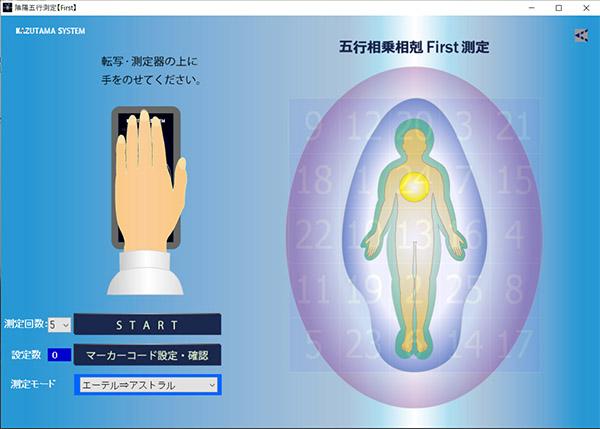 数霊システムⅢ測定画面3