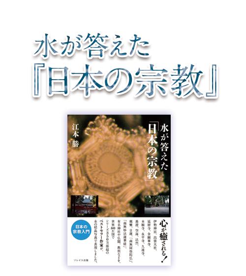水が答えた日本の宗教