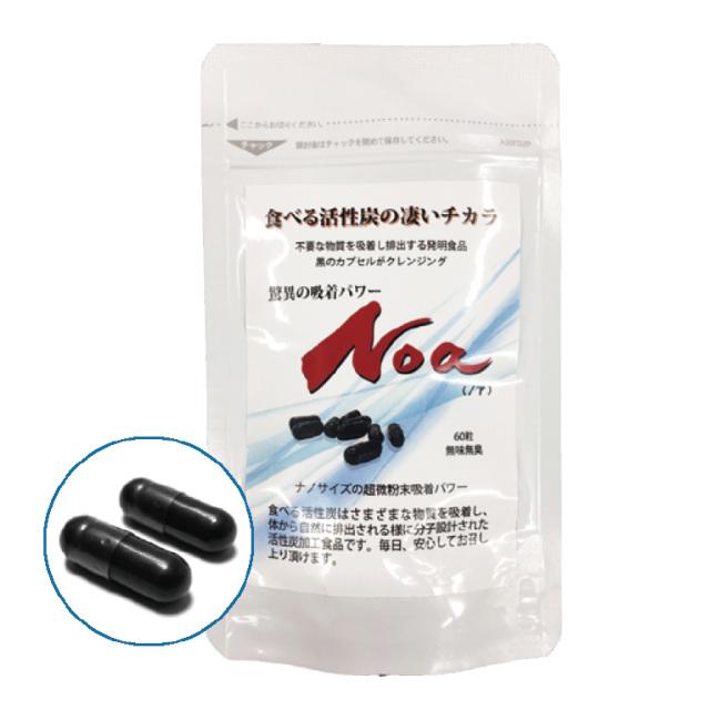 食べる活性炭 Noa