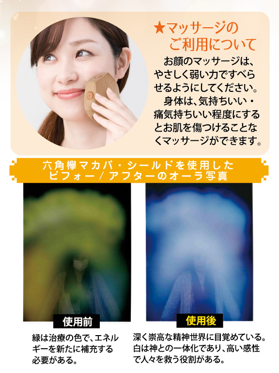六角欅マカバ・シールド オーラ写真