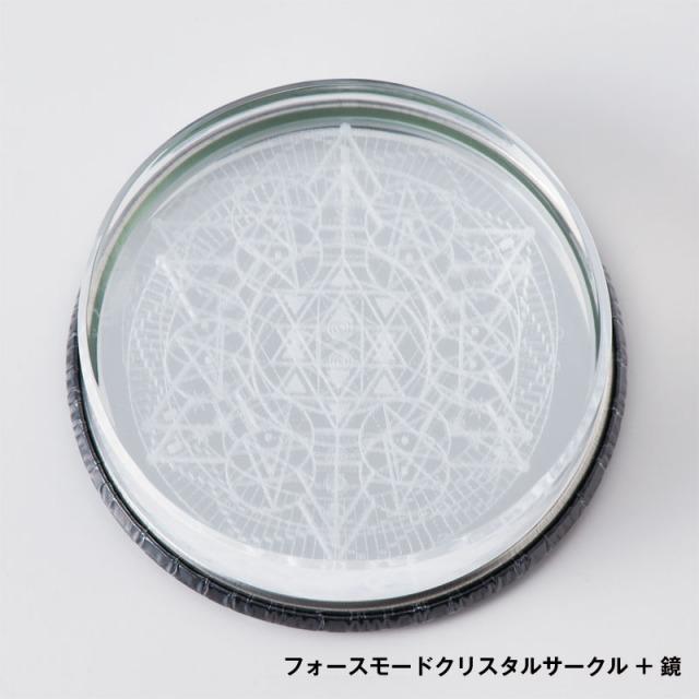 フォースモードクリスタルサークル+鏡