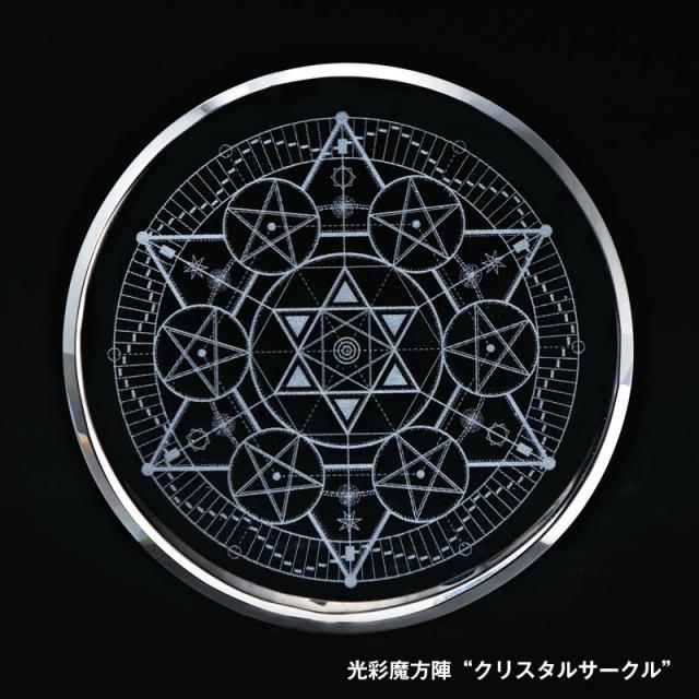 """光彩魔方陣""""クリスタルサークル"""""""